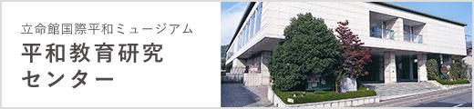 立命館国際平和ミュージアム 平和教育研究センター